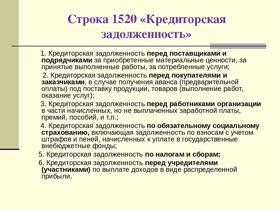 Строка 1520 «Кредиторская задолженность» 1. Кредиторская задолженность перед ...