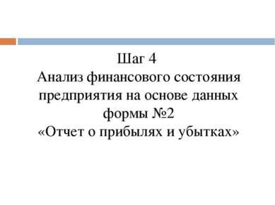 Шаг 4 Анализ финансового состояния предприятия на основе данных формы №2 «Отч...