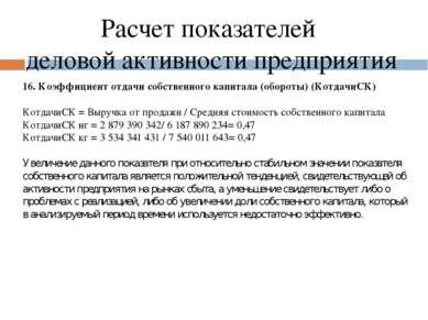 16. Коэффициент отдачи собственного капитала (обороты) (КотдачиСК) КотдачиСК ...