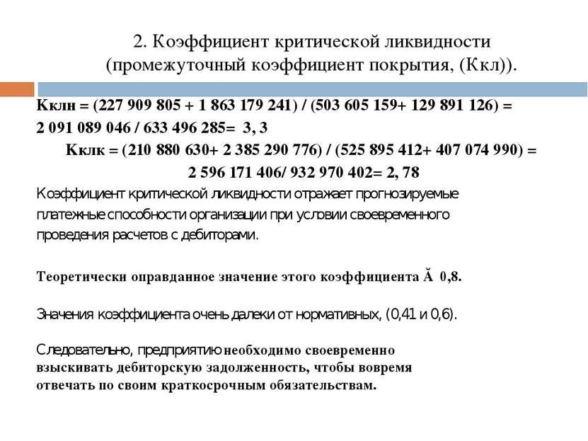 Kклн= (227 909 805 + 1 863 179 241) / (503 605 159+ 129 891 126) = 2 091 089...