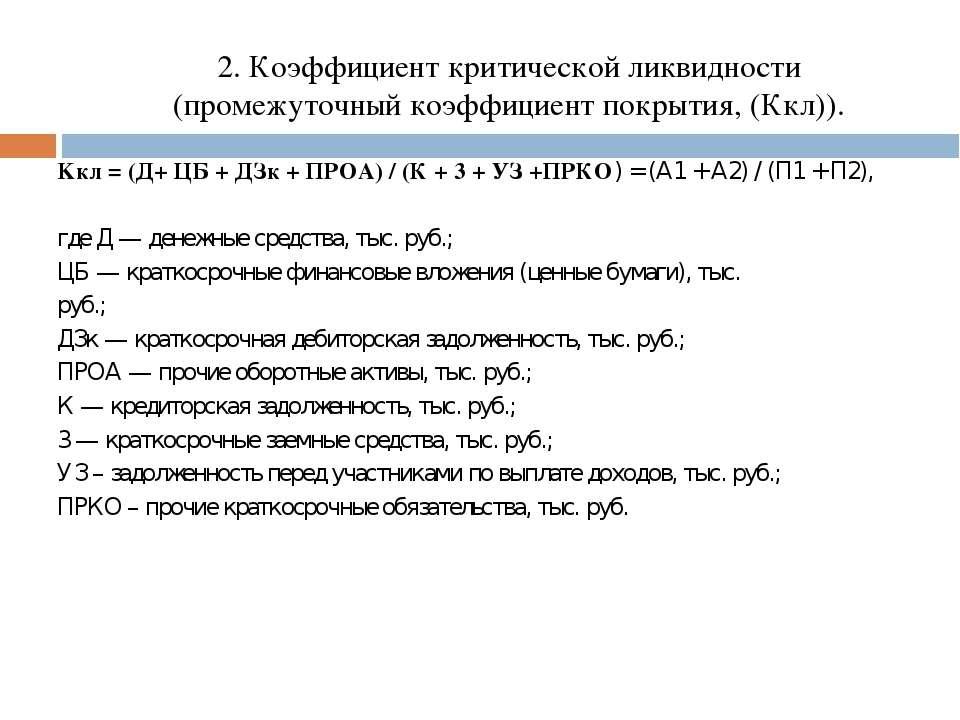 2. Коэффициент критической ликвидности (промежуточный коэффициент покрытия, (...