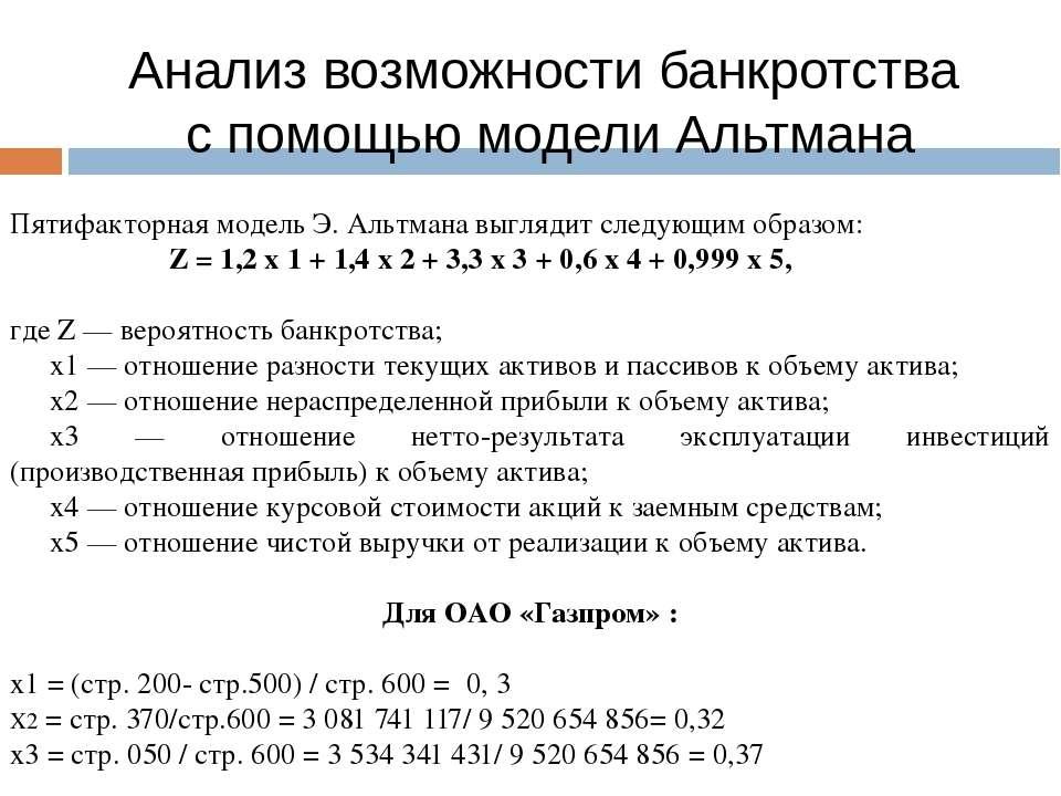 Анализ возможности банкротства с помощью модели Альтмана Пятифакторная модель...