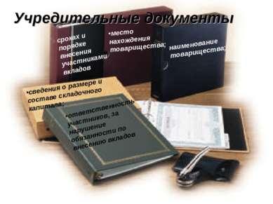 Учредительные документы наименование товарищества; место нахождения товарищес...