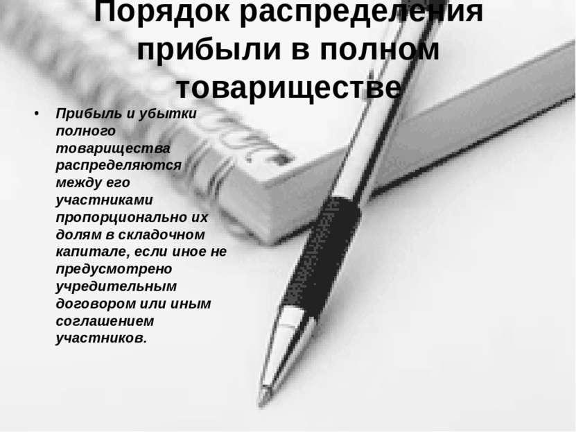Порядок распределения прибыли в полном товариществе Прибыль и убытки полного ...