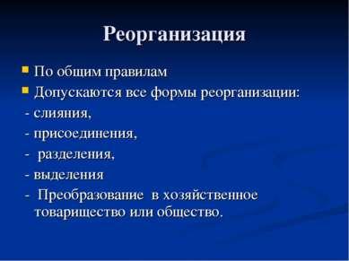 Реорганизация По общим правилам Допускаются все формы реорганизации: - слияни...