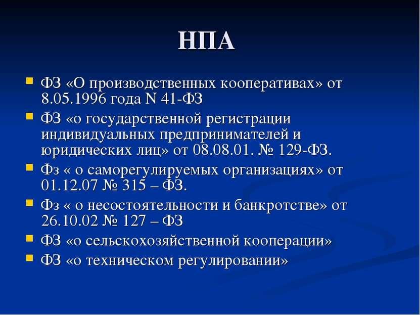 НПА ФЗ «О производственных кооперативах» от 8.05.1996 года N 41-ФЗ ФЗ «о госу...