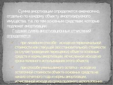 Сумма амортизации определяется ежемесячно, отдельно по каждому объекту аморти...