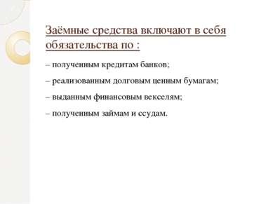Заёмные средства включают в себя обязательства по : – полученным кредитам бан...