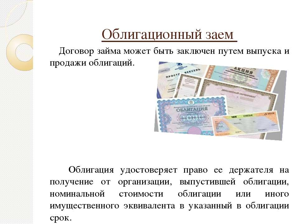 Облигационный заем Договор займа может быть заключен путем выпуска и продажи ...