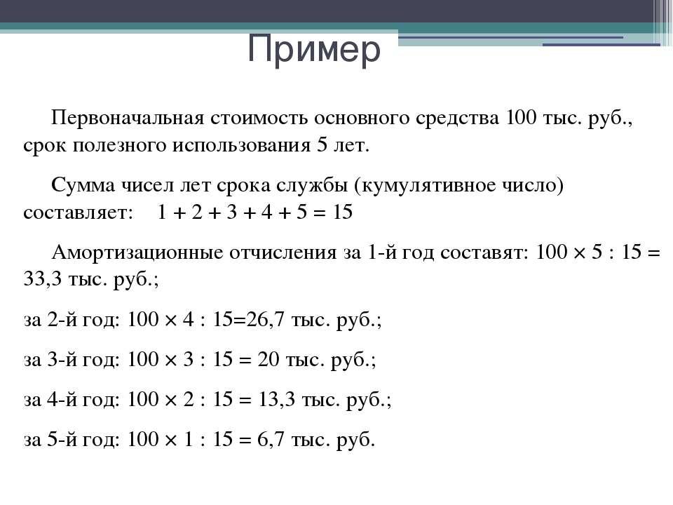 Пример Первоначальная стоимость основного средства 100 тыс. руб., срок полезн...