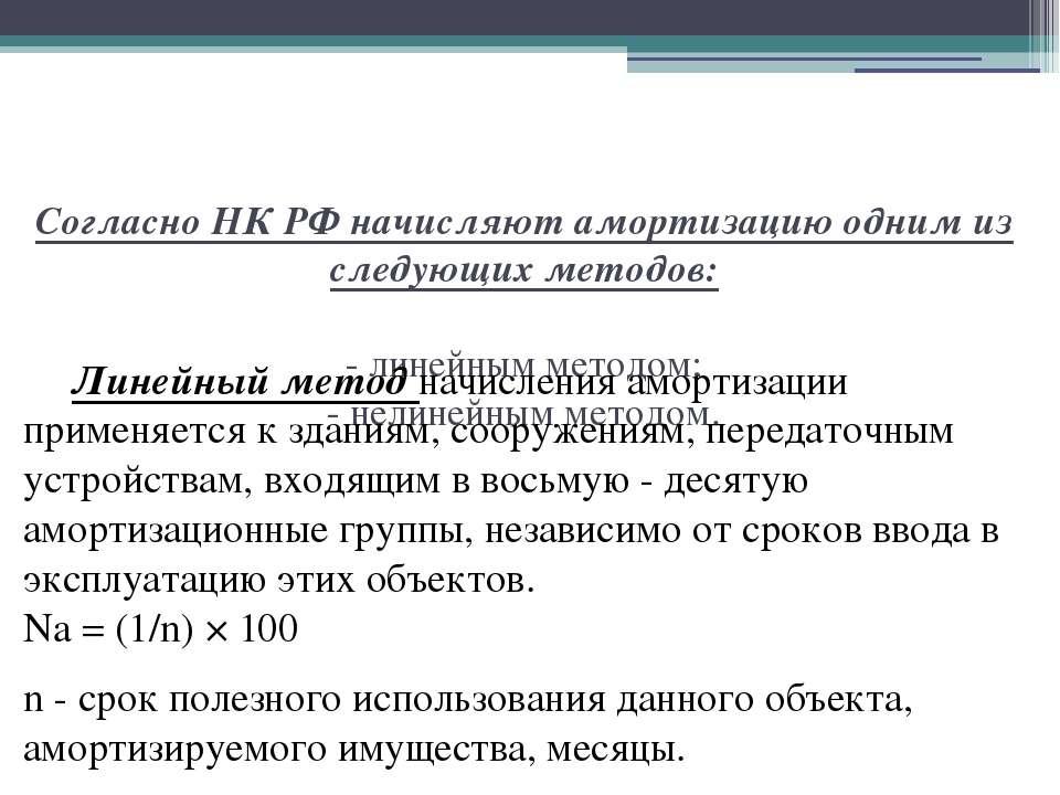 Согласно НК РФ начисляют амортизацию одним из следующих методов: - линейным м...