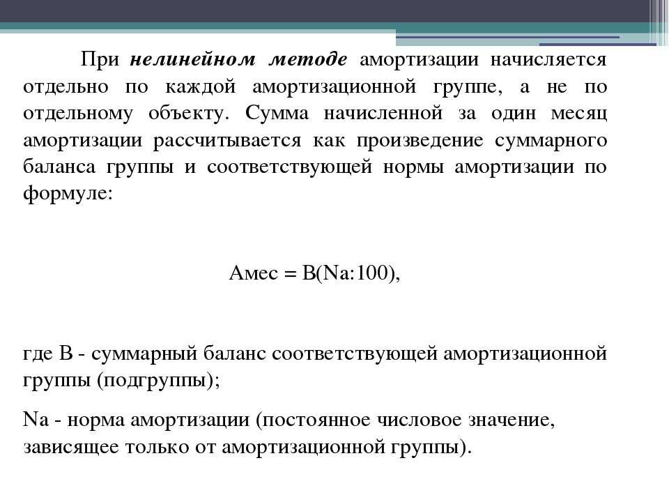 При нелинейном методе амортизации начисляется отдельно по каждой амортизацион...