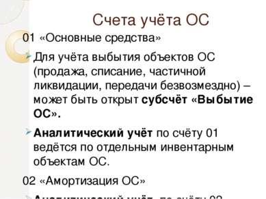 Счета учёта ОС 01 «Основные средства» Для учёта выбытия объектов ОС (продажа,...