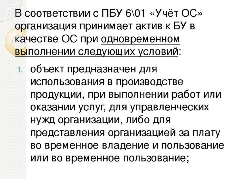 В соответствии с ПБУ 6\01 «Учёт ОС» организация принимает актив к БУ в качест...
