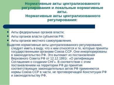Нормативные акты централизованного регулирования и локальные нормативные акты...