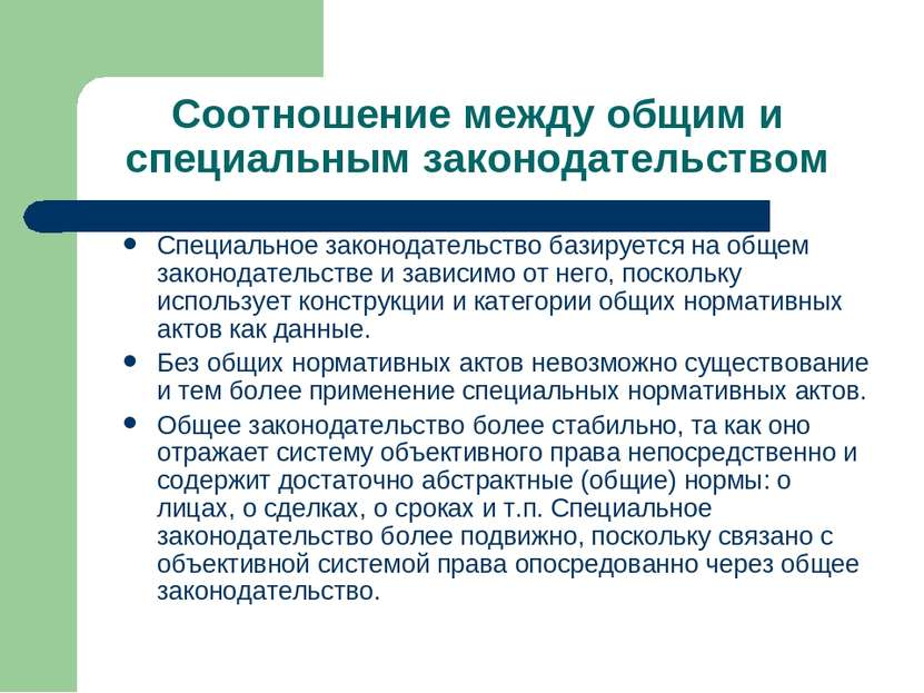 Соотношение между общим и специальным законодательством Специальное законодат...