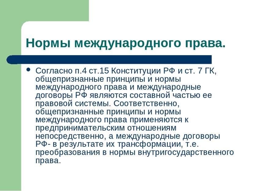 Нормы международного права. Согласно п.4 ст.15 Конституции РФ и ст. 7 ГК, общ...