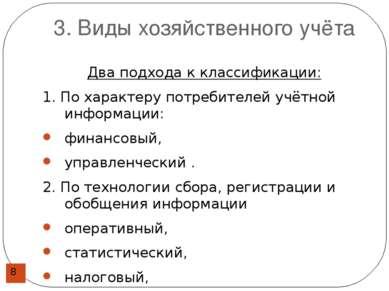 3. Виды хозяйственного учёта Два подхода к классификации: 1. По характеру пот...