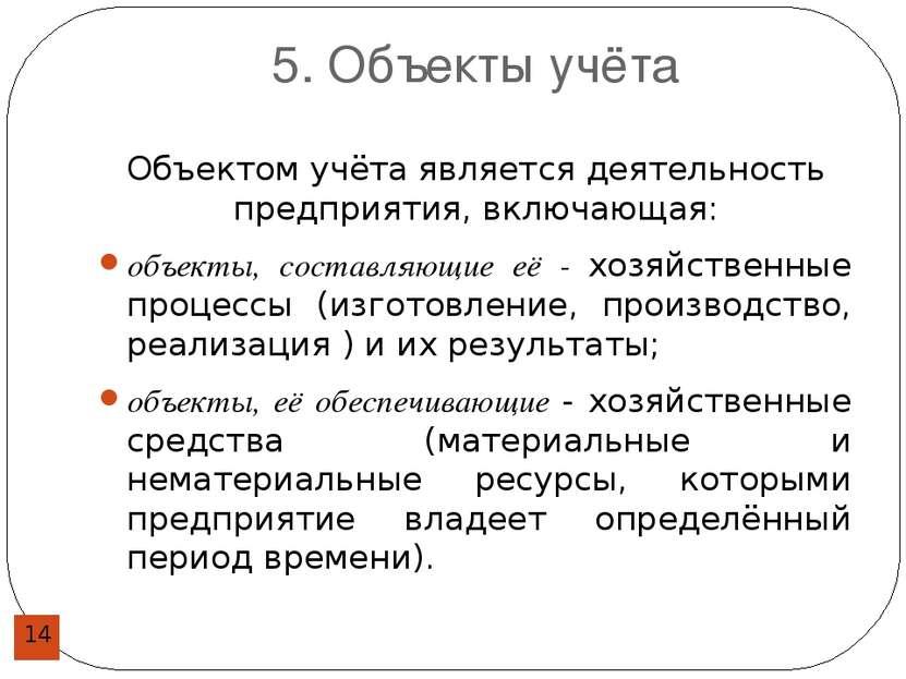 5. Объекты учёта Объектом учёта является деятельность предприятия, включающая...