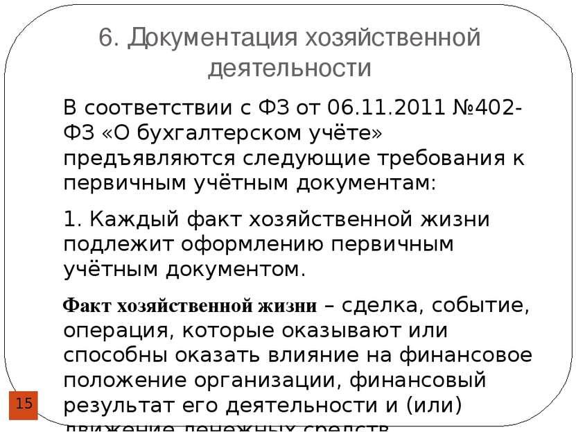 6. Документация хозяйственной деятельности В соответствии с ФЗ от 06.11.2011 ...