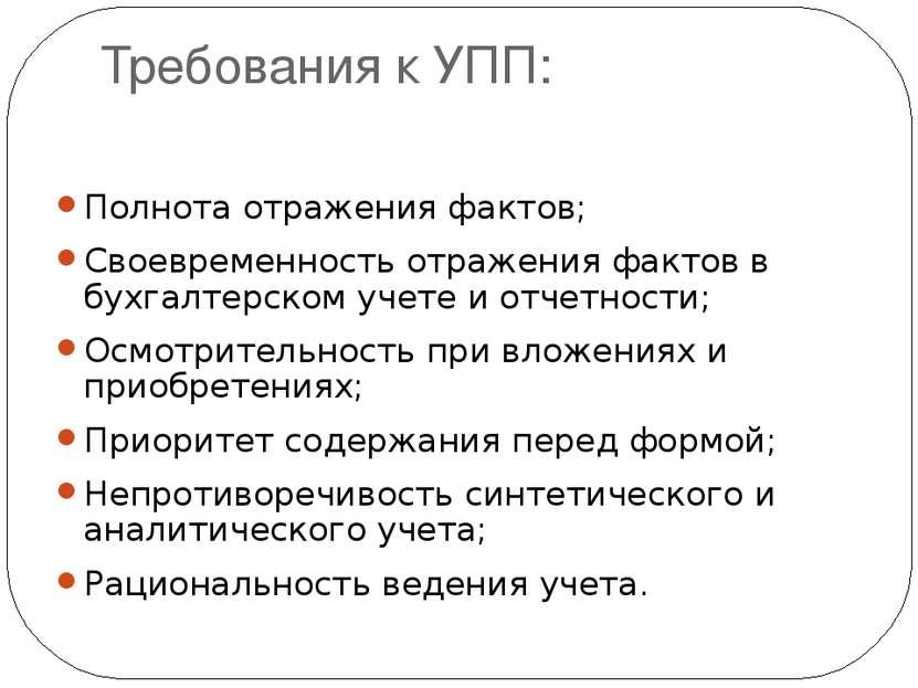 Требования к УПП: Полнота отражения фактов; Своевременность отражения фактов ...