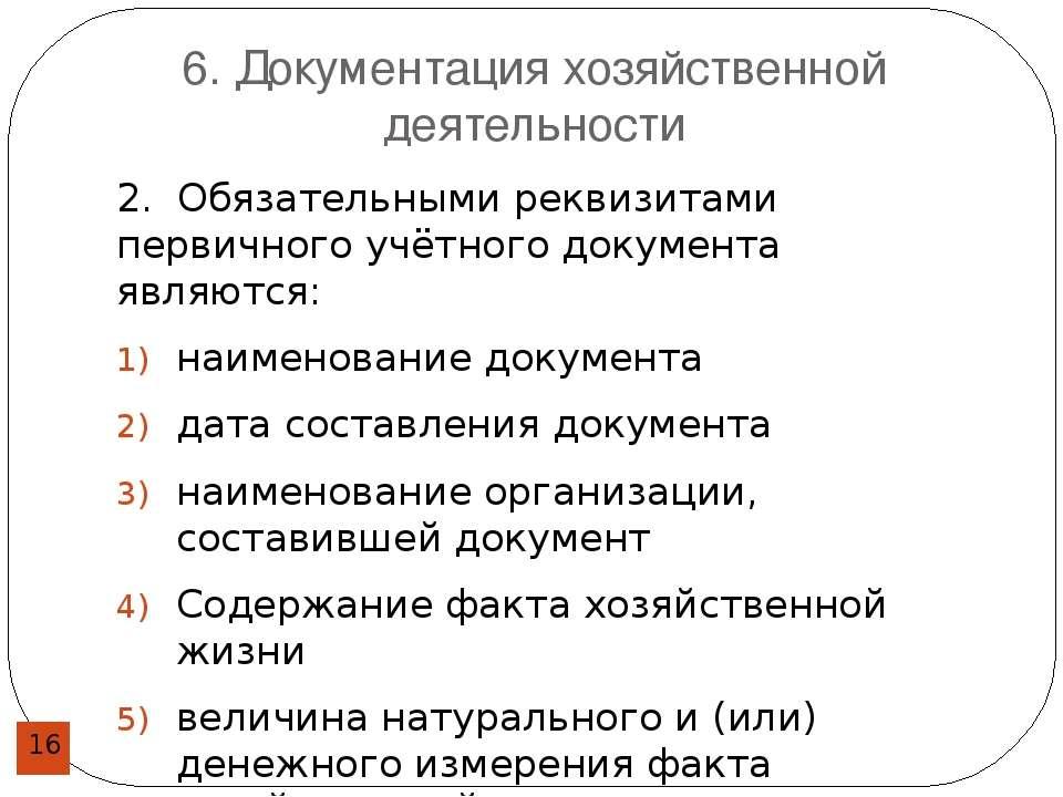 6. Документация хозяйственной деятельности 2. Обязательными реквизитами перви...