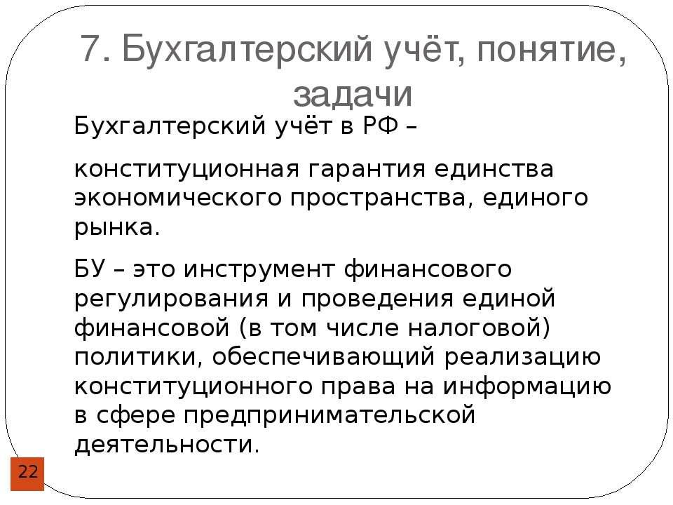 7. Бухгалтерский учёт, понятие, задачи Бухгалтерский учёт в РФ – конституцион...