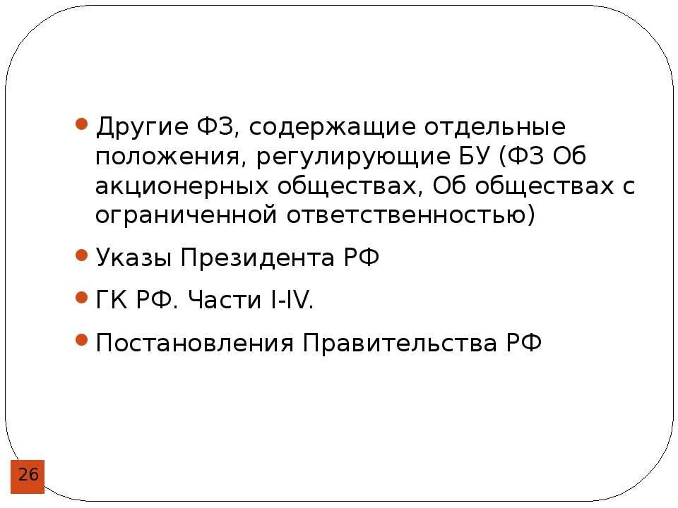 Другие ФЗ, содержащие отдельные положения, регулирующие БУ (ФЗ Об акционерных...
