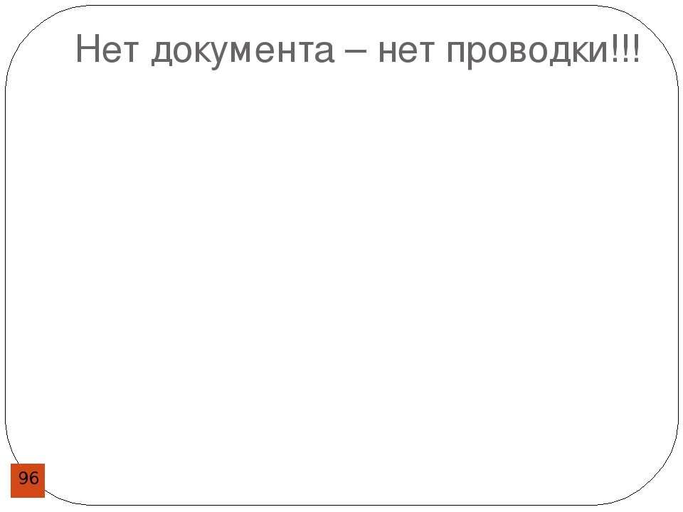 Нет документа – нет проводки!!!