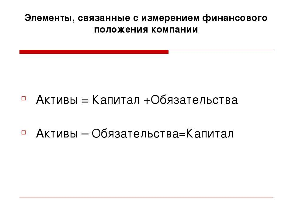 Элементы, связанные с измерением финансового положения компании Активы = Капи...