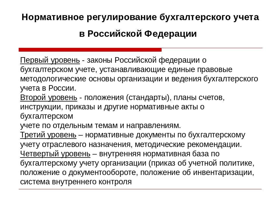 Нормативное регулирование бухгалтерского учета в Российской Федерации Первый ...