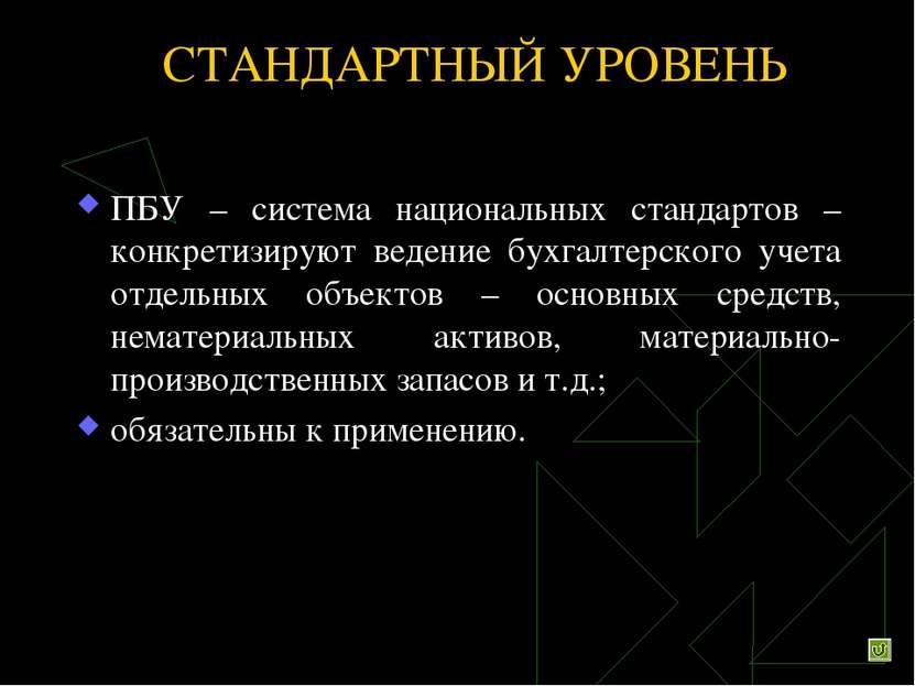 СТАНДАРТНЫЙ УРОВЕНЬ ПБУ – система национальных стандартов – конкретизируют ве...
