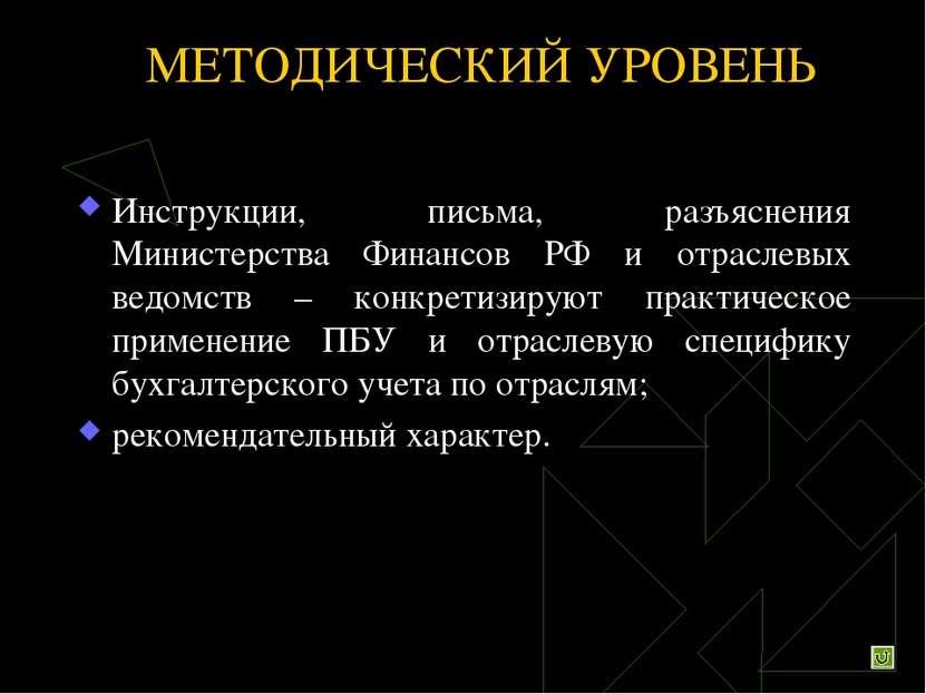 МЕТОДИЧЕСКИЙ УРОВЕНЬ Инструкции, письма, разъяснения Министерства Финансов РФ...