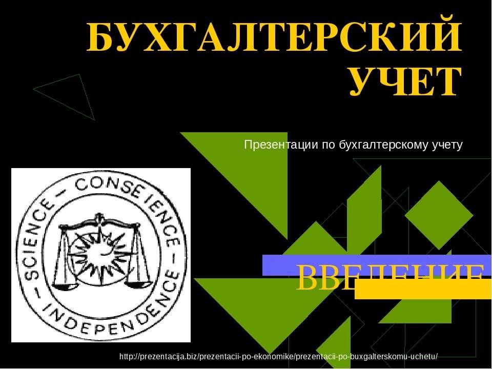 БУХГАЛТЕРСКИЙ УЧЕТ ВВЕДЕНИЕ Презентации по бухгалтерскому учету http://prezen...