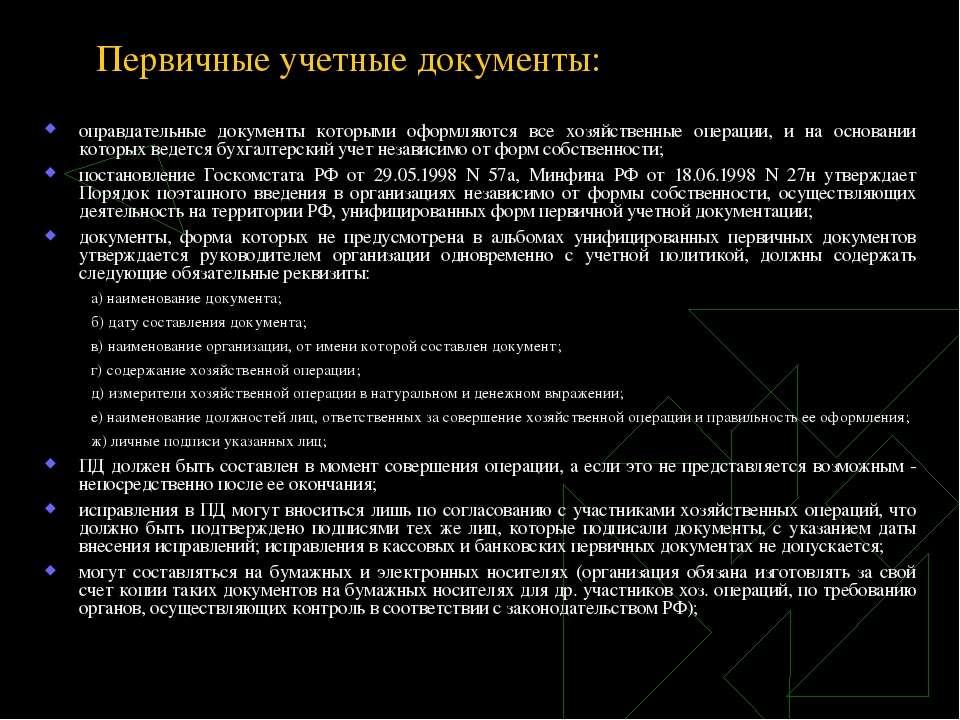 Ответственность за оформление ПД: Ст.120 НК РФ устанавливает за грубое наруше...