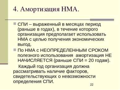 4. Амортизация НМА. СПИ – выраженный в месяцах период (раньше в годах), в теч...