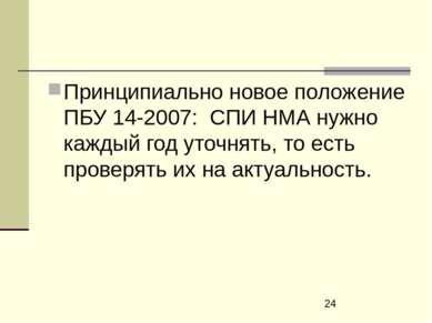 Принципиально новое положение ПБУ 14-2007: СПИ НМА нужно каждый год уточнять,...