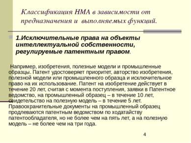 Классификация НМА в зависимости от предназначения и выполняемых функций. 1.Ис...