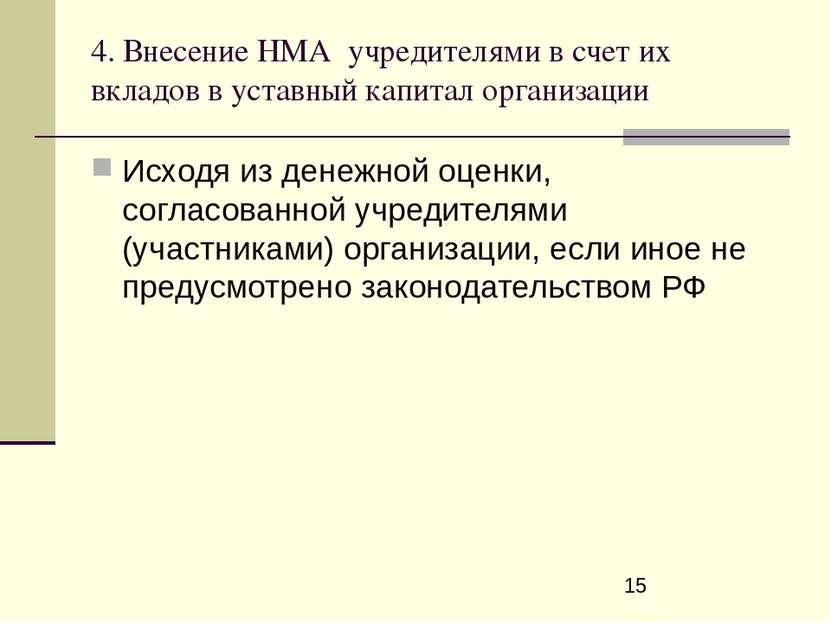 4. Внесение НМА учредителями в счет их вкладов в уставный капитал организации...
