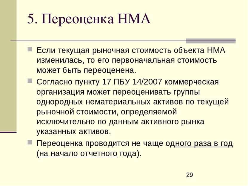 5. Переоценка НМА Если текущая рыночная стоимость объекта НМА изменилась, то ...