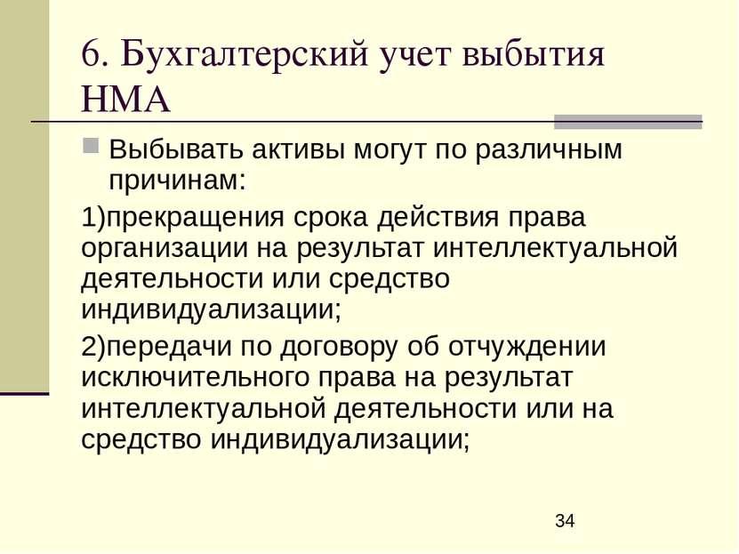 6. Бухгалтерский учет выбытия НМА Выбывать активы могут по различным причинам...