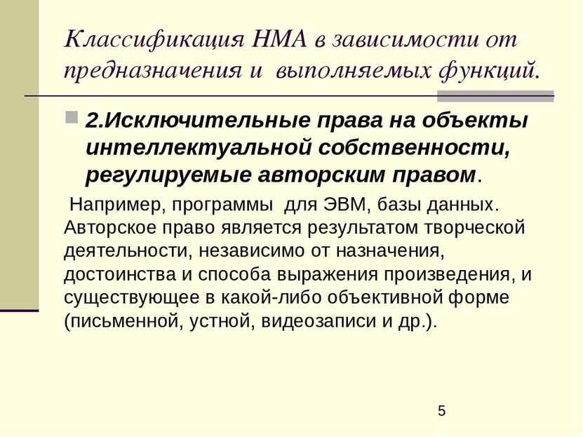 Классификация НМА в зависимости от предназначения и выполняемых функций. 2.Ис...