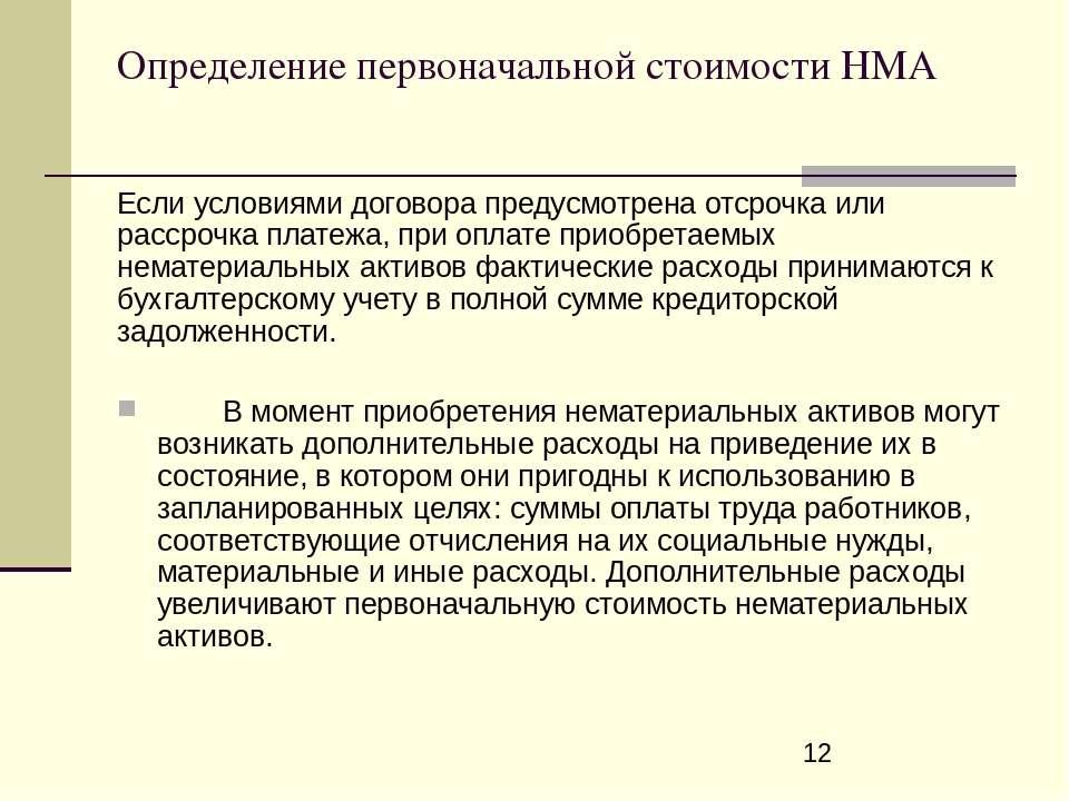 Определение первоначальной стоимости НМА Если условиями договора предусмотрен...