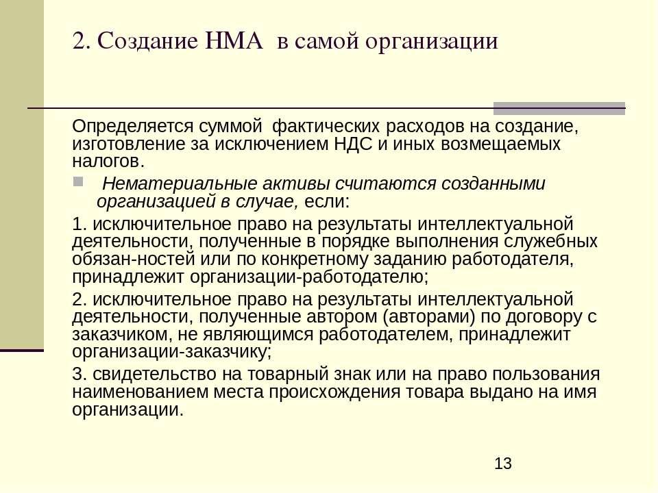2. Создание НМА в самой организации Определяется суммой фактических расходов ...