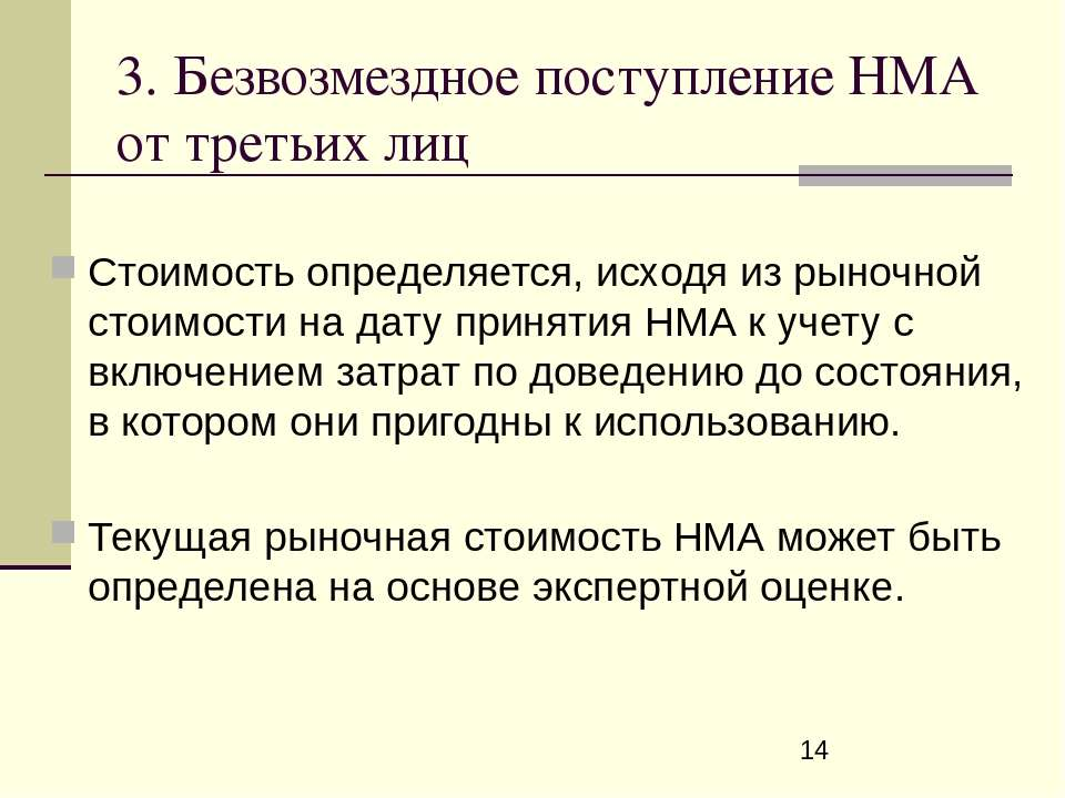 3. Безвозмездное поступление НМА от третьих лиц Стоимость определяется, исход...