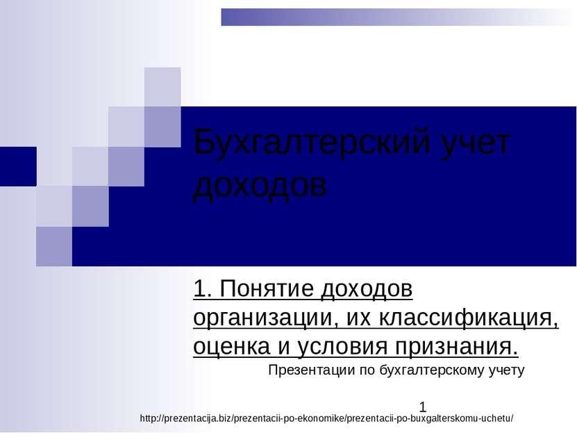 Бухгалтерский учет доходов 1. Понятие доходов организации, их классификация, ...