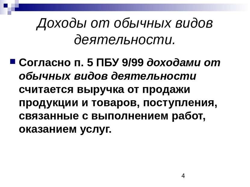 Доходы от обычных видов деятельности. Согласно п. 5 ПБУ 9/99 доходами от обыч...
