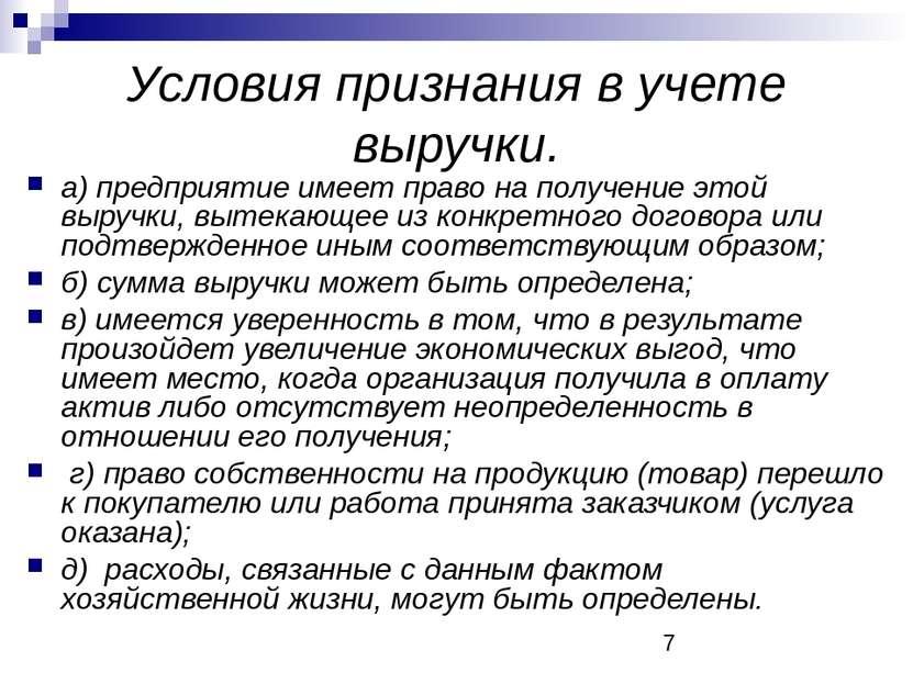 Условия признания в учете выручки. а) предприятие имеет право на получение эт...