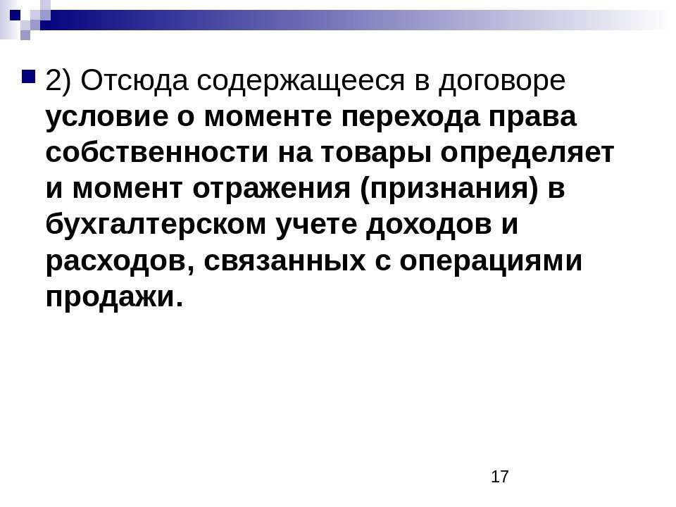 2) Отсюда содержащееся в договоре условие о моменте перехода права собственно...