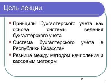 Цель лекции Принципы бухгалтерского учета как основа системы ведения бухгалте...